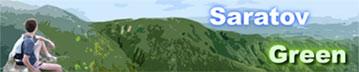 Зеленый Саратов